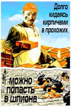 56. Плакат для офиса: Долго кидаясь кирпичами в прохожих, можно попасть в шпиона