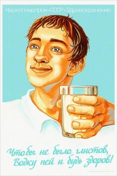 58. Плакат для офиса: Чтобы не было глистов, водку пей и будь здоров!