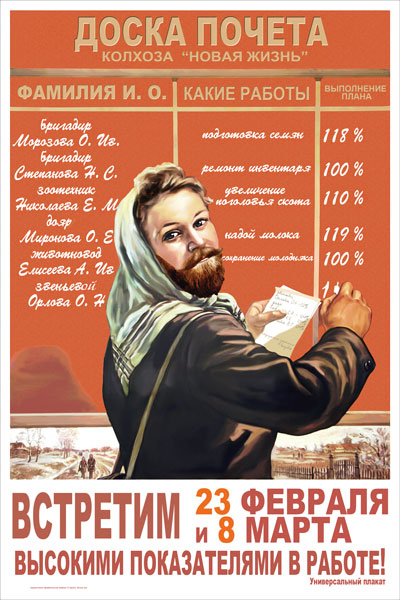 59. Плакат для офиса: Встретим 23 февраля и 8 марта высокими показателями в работе! (о доярах)