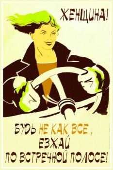 61. Плакат для офиса: Женщина! Будь не как все, езжай по встречной полосе!