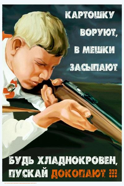 62. Плакат для офиса: Картошку воруют, в мешки засыпают. Будь хладнокровен, пускай докопают!