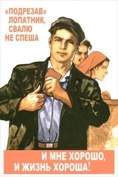 """66. Плакат для офиса: """"Подрезав"""" лопатник, уйду не спеша, и мне хорошо, и жизнь хороша!"""