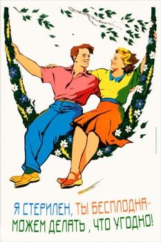 65. Плакат для офиса: Я стерилен, ты бесплодна - можем делать, что угодно!