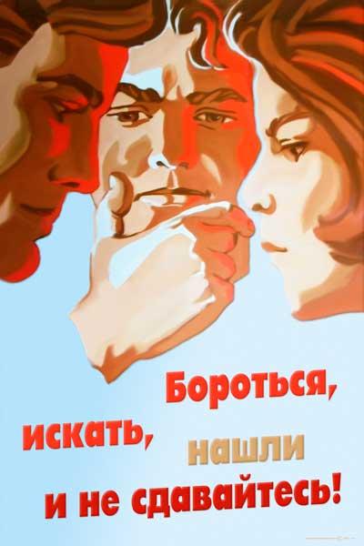 70. Плакат для офиса: Бороться, искать, нашли и не сдавайтесь!