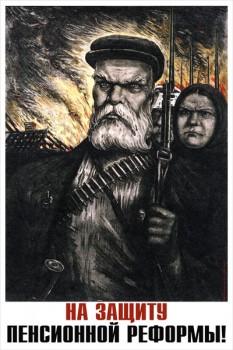 71. Плакат для офиса: На защиту пенсионной реформы!