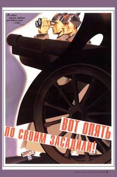 72. Плакат для офиса: Вот опять по своим засадили!