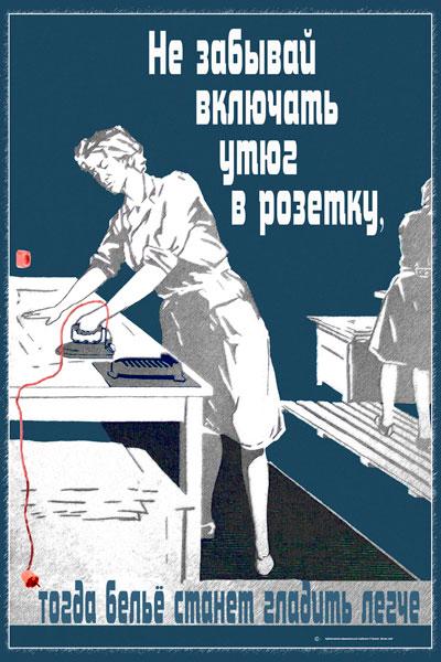 73. Плакат для офиса: Не забывай включать утюг в розетку, тогда белье станет гладить легче