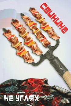 76. Плакат в офис: Свинина на углях