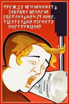 77. Плакат в офис: Прежде чем начинать завивку волос на сверлильном станке, тщательно изучите инструкцию