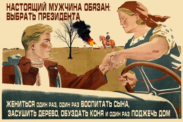 83. Плакат в офис: Настоящий мужчина обязан: выбрать президента, жениться один раз, один раз воспитать сына...