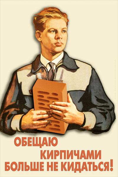 84. Плакат в офис: Обещаю кирпичами больше не кидаться!