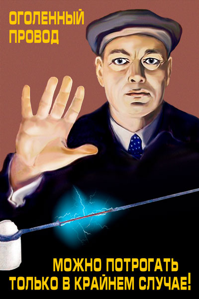 85. Плакат в офис: Оголенный провод можно потрогать только в крайнем случае!