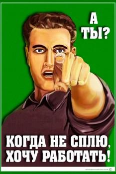 86. Плакат в офис: Когда не сплю, хочу работать! А ты?