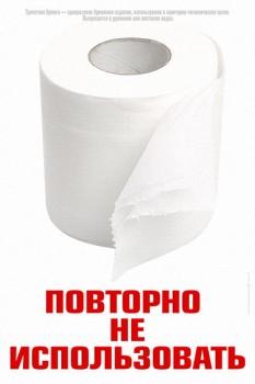 90. Плакат в офис: Повторно не использовать