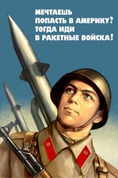 91. Плакат в офис: Мечтаешь попасть в Америку? Тогда иди в ракетные войска!