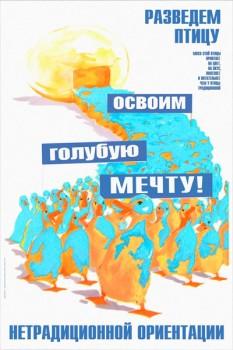 97. Плакат в офис: Освоим голубую мечту! Разведем птицу нетрадиционной ориентации