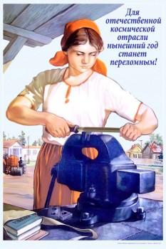 98. Плакат в офис: Для отечественной космической отрасли нынешний год станет переломным!