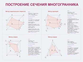 31. Плакат по математике: Построение сечения многогранника