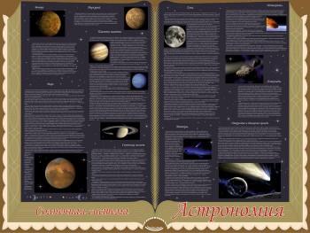 44. Школьный плакат: Астрономия. Солнечная система