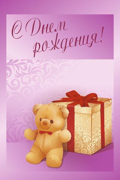 058. Поздравление: Мишка с подарком