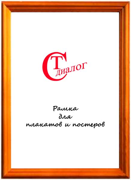04. Рамка для плакатов и постеров. Янтарь