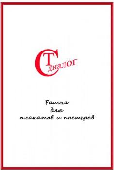18. Рамка для плакатов и постеров. Красный