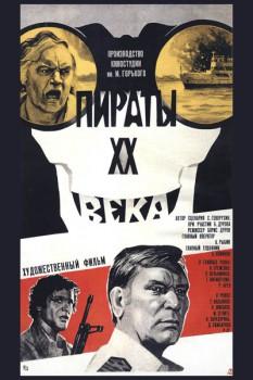08. Афиша для кинофильма Пираты ХХ века