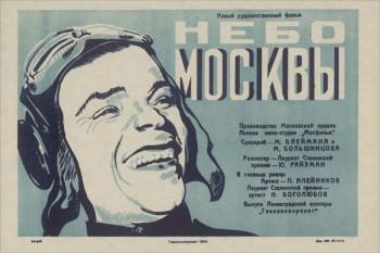 115. Афиша к кинофильму Небо Москвы