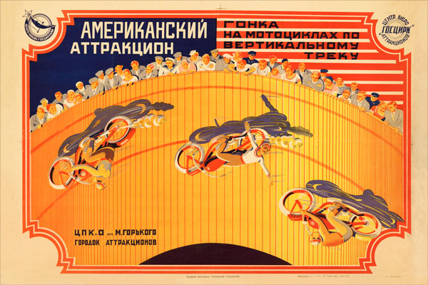 116. Афиша для цирка: Американский аттракцион