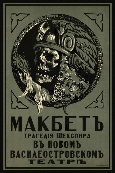 126. Афиша театра Магбетъ трагедия Шекспира
