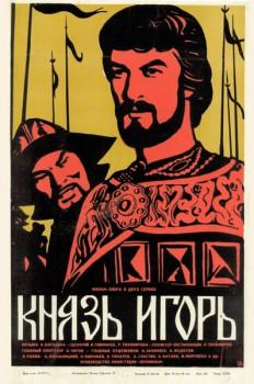 158. Афиша для кинофильма Князь Игорь