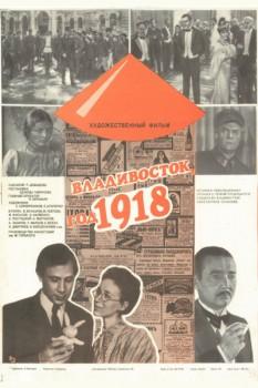 173. Афиша для кинофильма Владивосток, год 1918