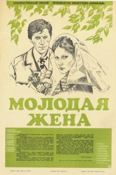 209. Афиша для кинофильма Молодая жена