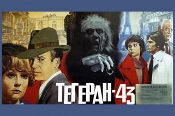 86. Афиша для кинофильма Тегеран - 43