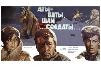 91. Афиша для кинофильма Аты-баты, шли солдаты...