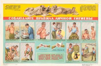 0016. Военный ретро плакат: Соблюдайте правила личной гигиены