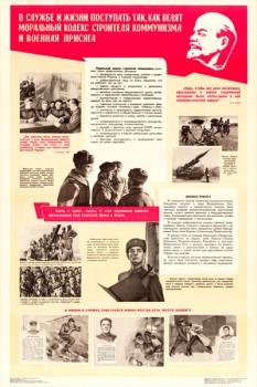 0100. Военный ретро плакат: В службе и в жизни поступать так, как велят моральный кодекс строителя коммунизма и военная присяга