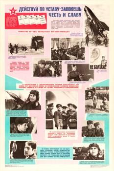 0104. Военный ретро плакат: Действуй по уставу - завоюешь честь и славу
