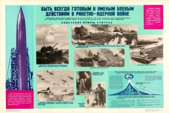 0121. Военный ретро плакат: Быть всегда готовым к умелым боевым действиям в ракетно-ядерной войне