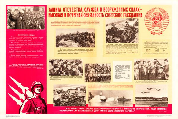 0123. Военный ретро плакат: Защита отечества служба в вооруженных силах - высокая и почетная обязанность советского гражданина