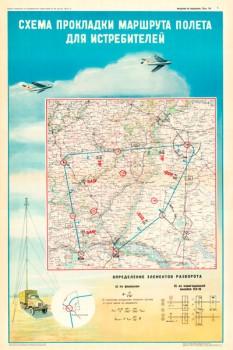 0228. Военный ретро плакат: Схема прокладки маршрута полета для истребителей