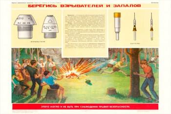 0302. Военный ретро плакат: Берегись взрывателей и запалов