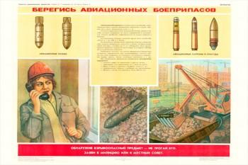 0304. Военный ретро плакат: Берегись авиационных боеприпасов