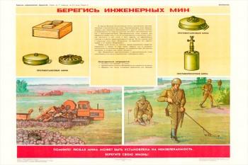 0305. Военный ретро плакат: Берегись инженерных мин