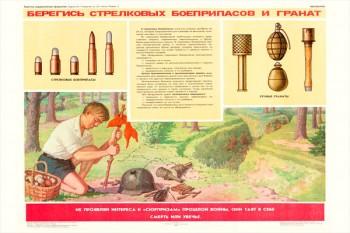 0306. Военный ретро плакат: Берегись стрелковых боеприпасов и гранат