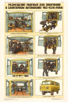 0312. Военный ретро плакат: Размещение раненых для эвакуации в санитарном автомобиле Уаз-452А (468А)