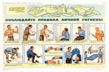 0357. Военный ретро плакат: Соблюдайте правила личной гигиены