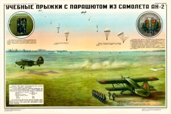 0410. Военный ретро плакат: Учебные прыжки с парашютом из самолета АН-2