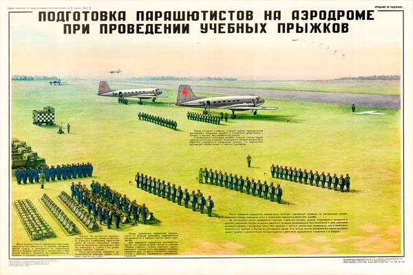 0412. Военный ретро плакат: Подготовка парашютистов на аэродроме для проведения учебных прыжков