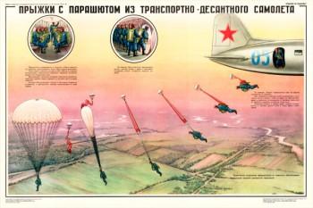 0413. Военный ретро плакат: Прыжки с парашютом из транспортно - десантного самолета